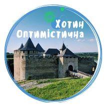 Хотинська фортеця печера Оптимістична фото - AtomTravel