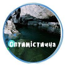 печера Оптимістична озеро Балатон фото - AtomTravel