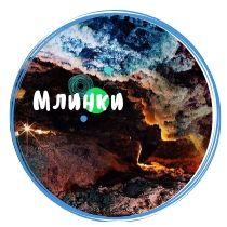 фото печера Млинки - AtomTravel