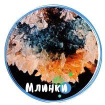 печера Млинки фото - AtomTravel